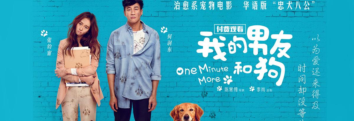 《我的男友和狗》何润东演绎华语版忠犬八公[付费观看]