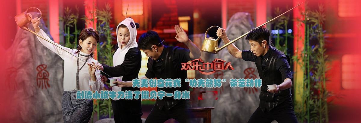 """《欢乐中国人》第10期:夫妻创""""功夫熊猫""""花式茶艺动作(2017-03-26)"""