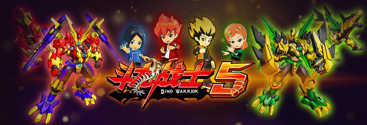 《斗龙战士第五季》战斗升级!