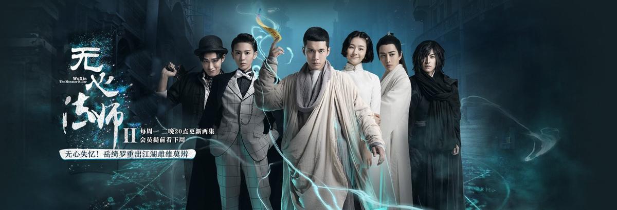 《无心法师2》韩东君再创民国传奇