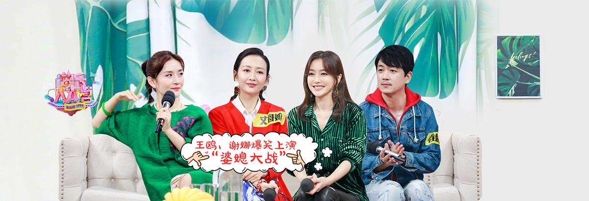 《快乐大本营》秦岚王冠逸大唱情歌(2018-11-03)