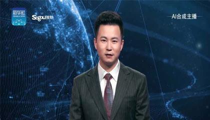 主播可以分身了?全球首个AI合成主播亮相
