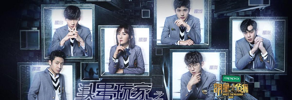 《明星大侦探第四季》12期:头号玩家Ⅱ(上)(2019-01-18)