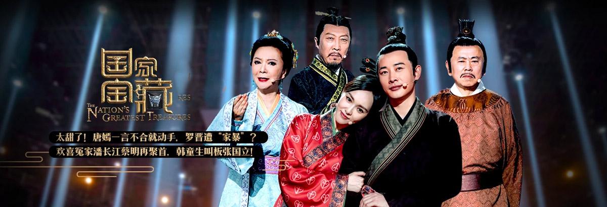 """《国家宝藏第二季》收官!黄圣依开启""""国宝之夜""""大门(2019-02-09)"""