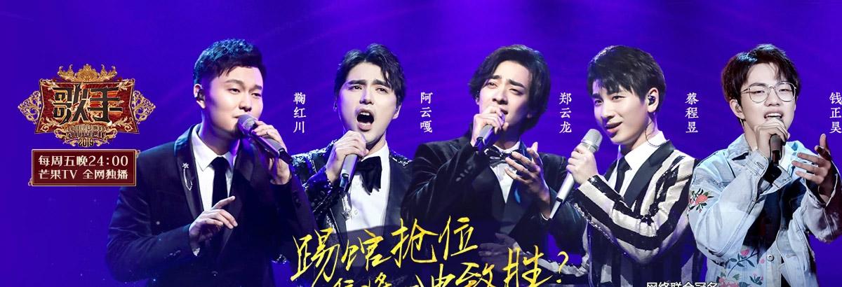 《歌手》第6期:声入人心男团强势来袭(2019-02-15)