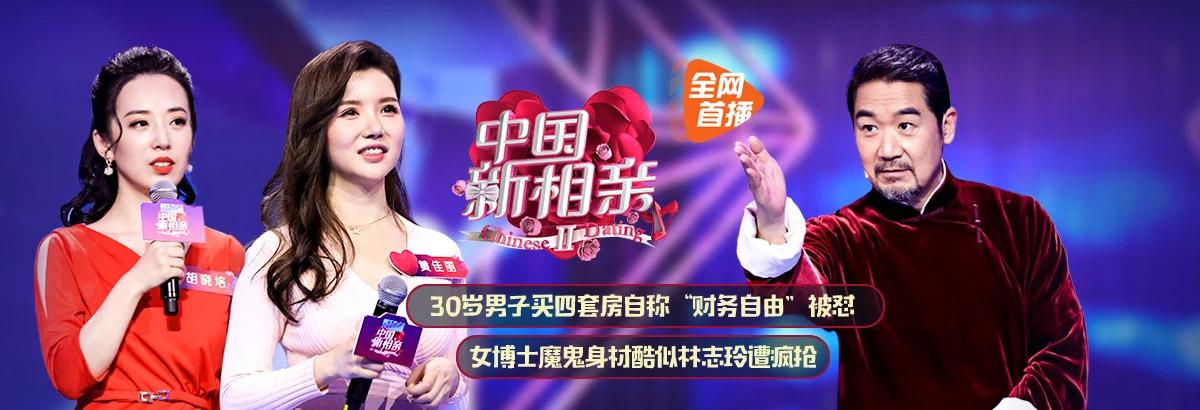 《中国新相亲第二季》女博士酷似林志玲遭疯抢(2019-02-16)
