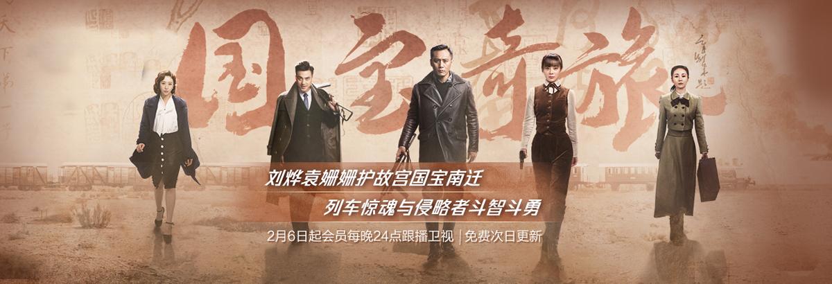 《国宝奇旅》刘烨袁姗姗守护国宝