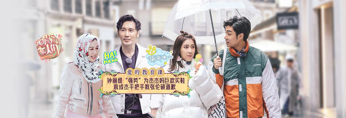 《我最爱的女人们》第8期:婆婆担心张晋怒斥蔡少芬(2019-06-28)