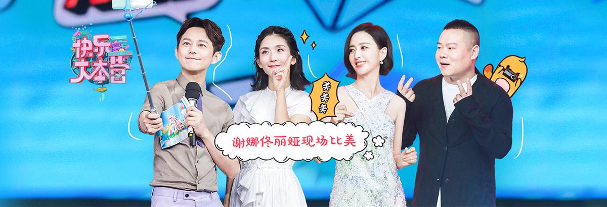 """《快乐大本营》小岳岳欲挑战""""情商王""""何老师(2019-07-13)"""