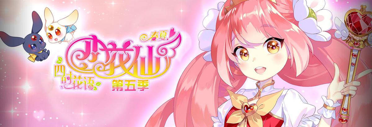 《小花仙第五季四时花语-春夏》闪耀吧!花仙魔法使者