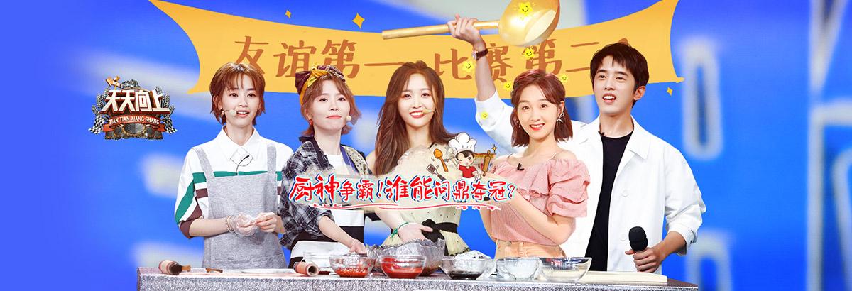 《天天向上》王一博厨艺首秀遭遇滑铁卢?(2019-08-18)