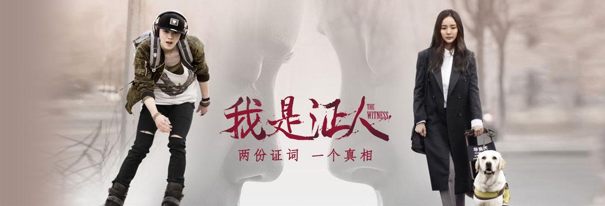 《我是证人》杨幂鹿晗联手破迷案