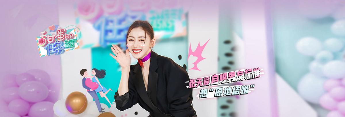 《甜蜜的任务》郭碧婷向佐首曝怀孕计划(2019-09-30)