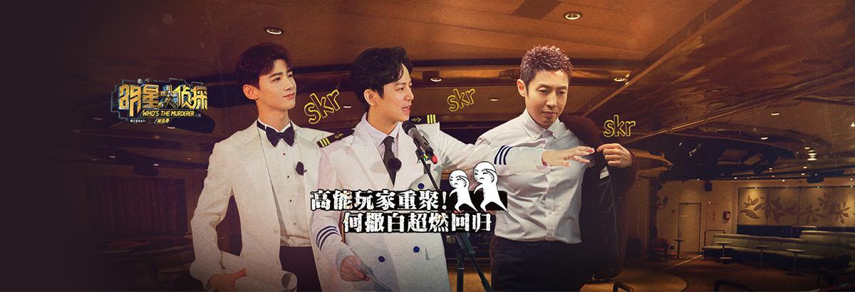 《明星大侦探第五季》01期:海上钢琴师(上)(2019-11-08)