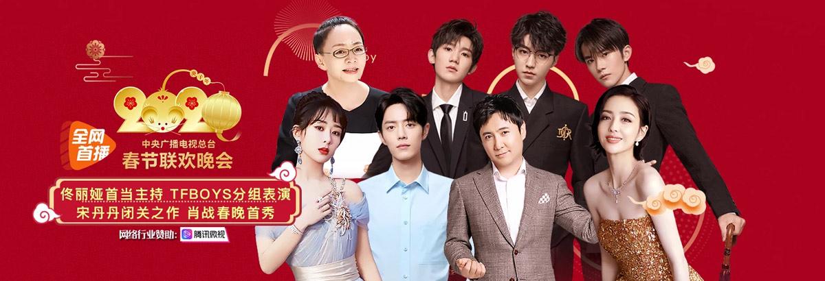 《央视春节联欢晚会》春节快乐!