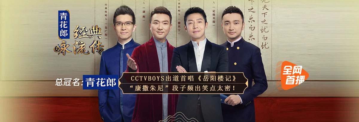 《经典咏流传第三季》第2期:cctvboys出道首唱(2020-01-27)