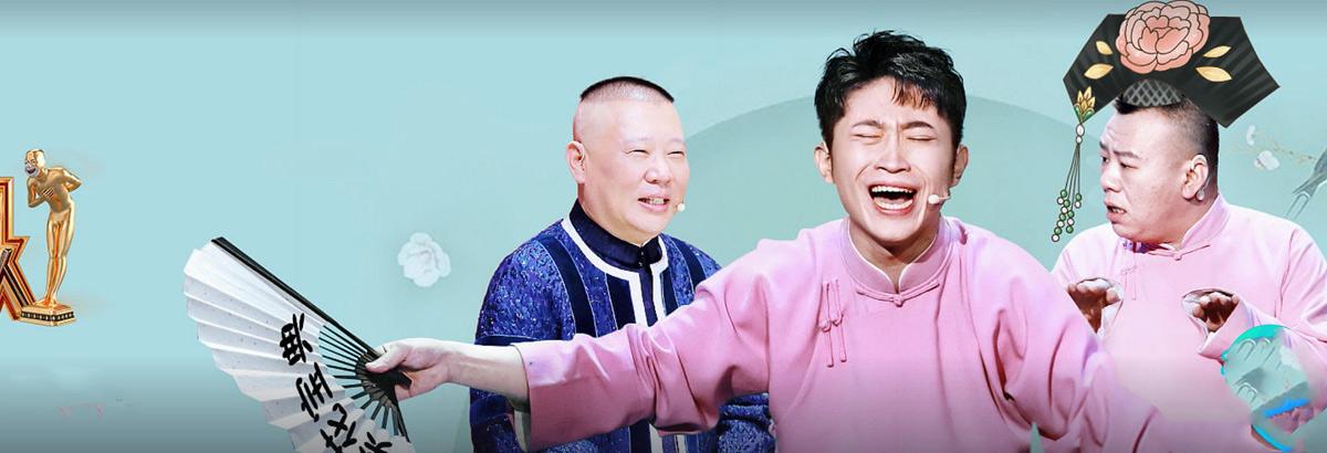《欢乐喜剧人第六季》第10期:贾冰送快递被误会(2020-03-29)