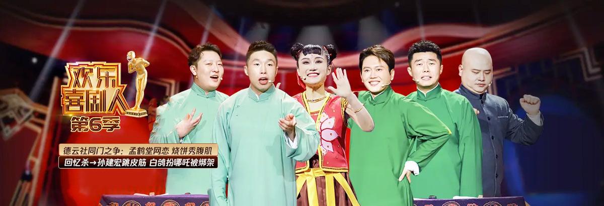 《欢乐喜剧人第六季》第11期:德云社同门之战(2020-04-05)