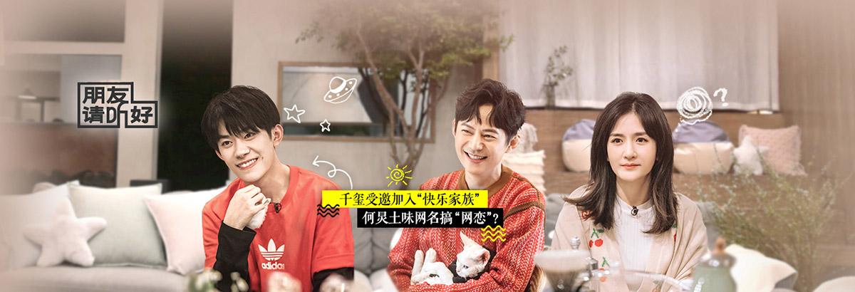 """《朋友请听好》""""快乐真火""""组团出道(2020-05-20)"""