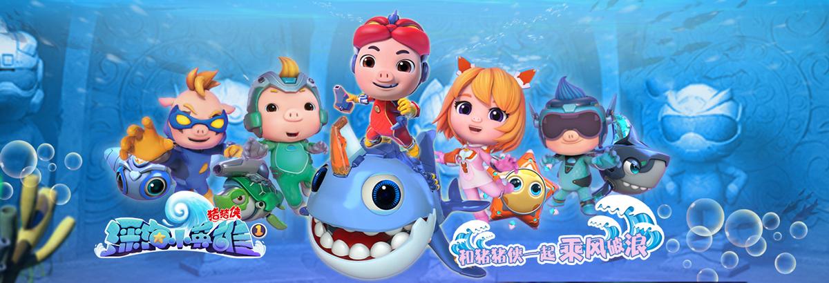 《猪猪侠之深海小英雄第一季》和猪猪侠一起乘风破浪