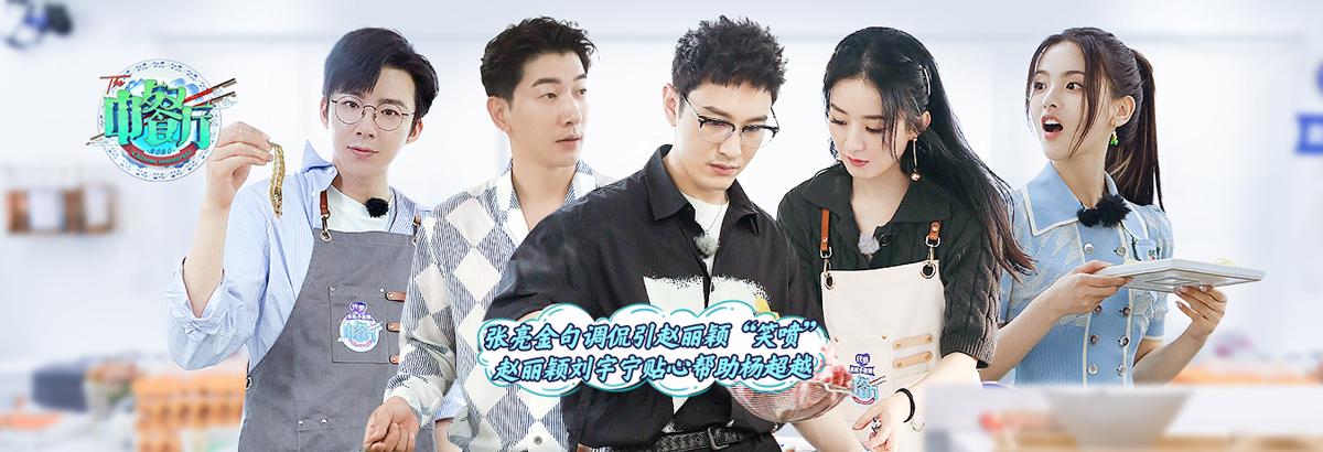 《中餐厅第四季》第8期:赵丽颖贴心3分钟排列3帮助 杨超越(2020-09-18)