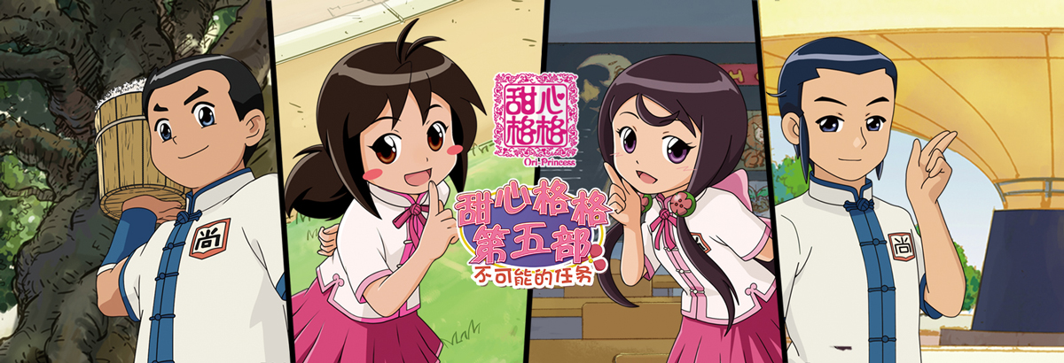 《甜心格格第五季》开启一段新的愉快校园时光